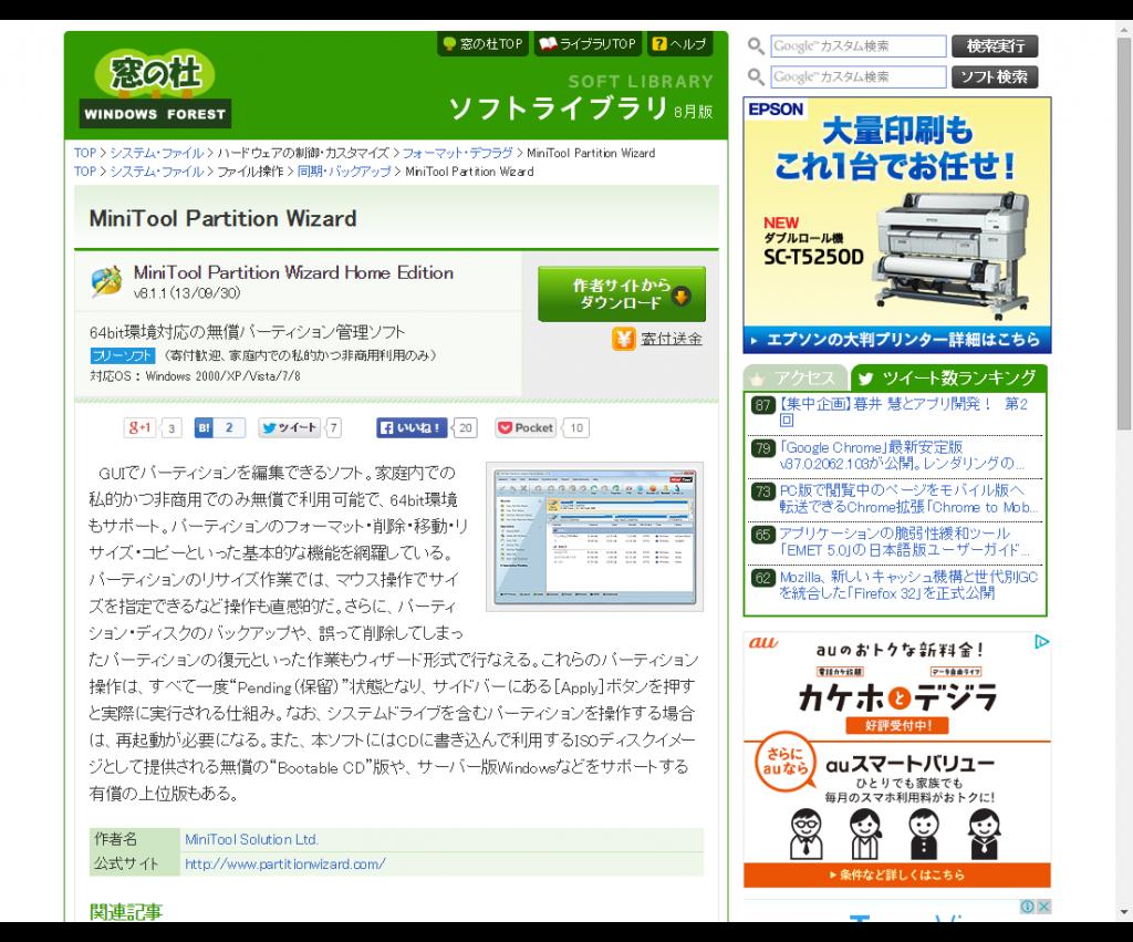 MiniTool Partition Wizard - 窓の杜ライブラリ