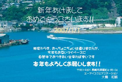 年賀状2007-[更新済み]