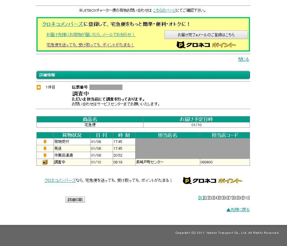 スクリーンショット 2014-01-10 11.00.53