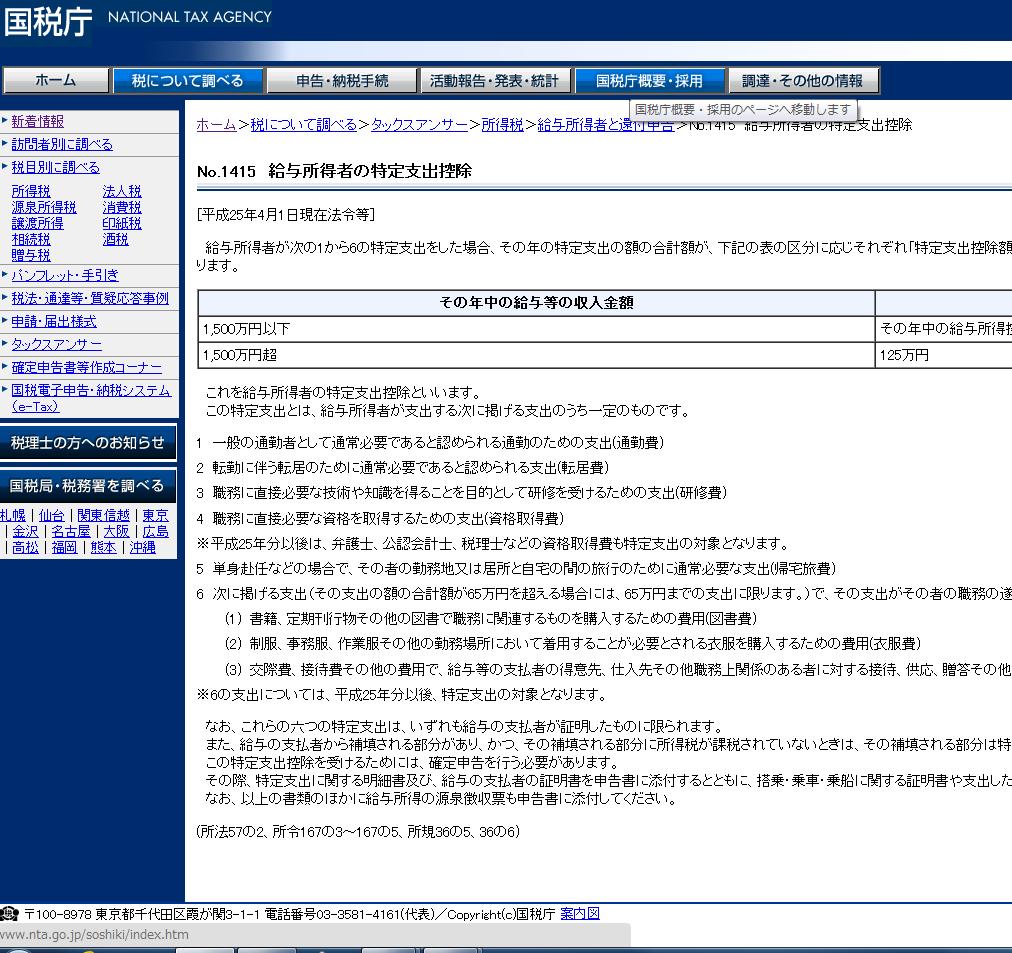 スクリーンショット 2014-01-20 23.01.49