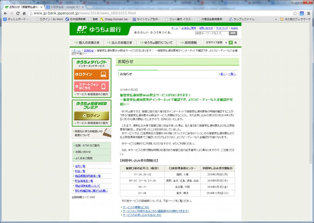 スクリーンショット 2014-01-28 00.50.33