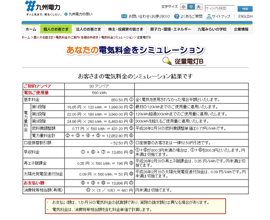スクリーンショット 2014-02-21 00.05.54