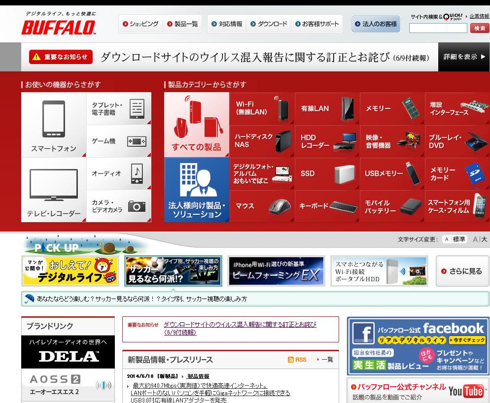 バッファロー製品情報   周辺機器総合メーカー 株式会社バッファロー BUFFALO
