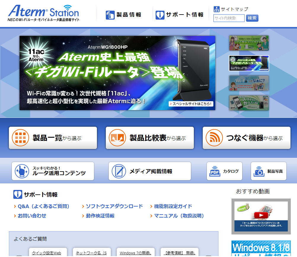 AtermStation