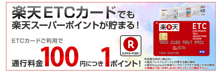 【楽天市場】楽天カード|楽天ETCカード