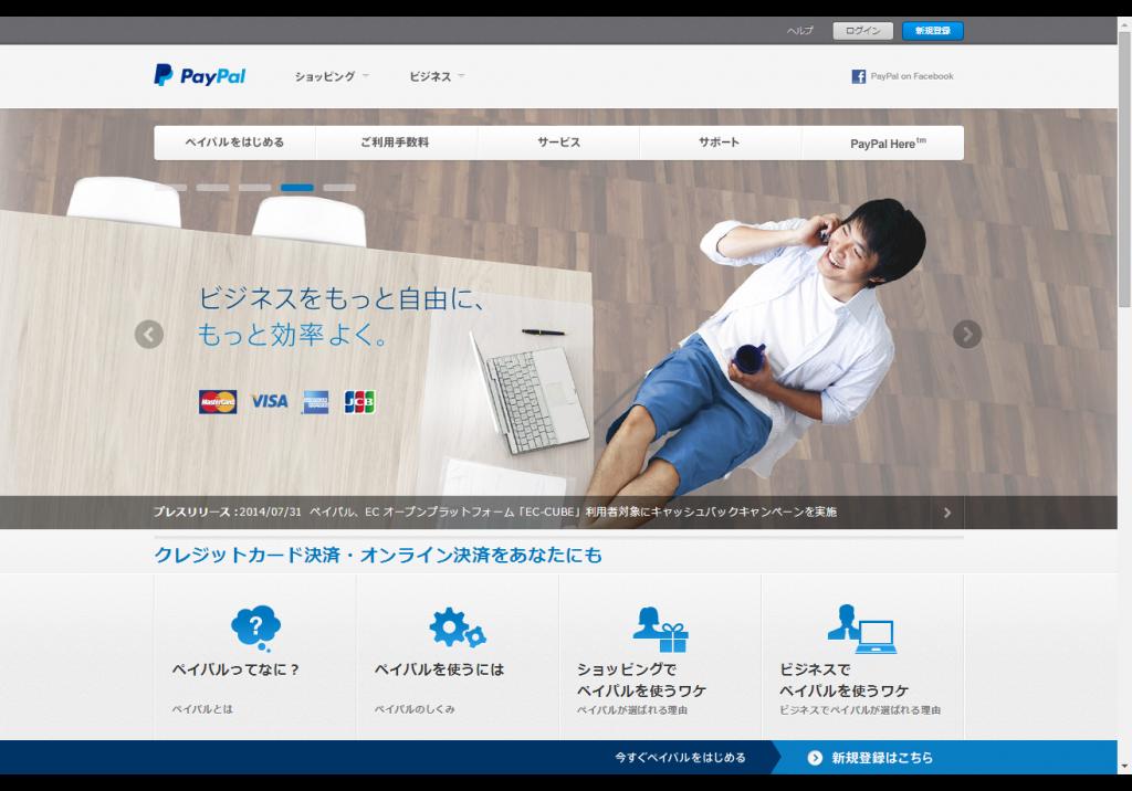 クレジットカード決済をあなたにも -PayPal(ペイパル)