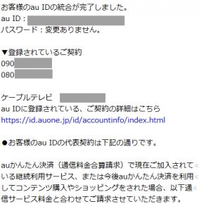 スクリーンショット 2014-08-16 14.46.28