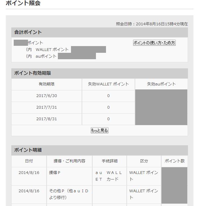 スクリーンショット 2014-08-16 15.05.30_2