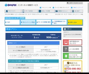 BIGLOBE LTE・3G データSIM:キャンペーン・料金