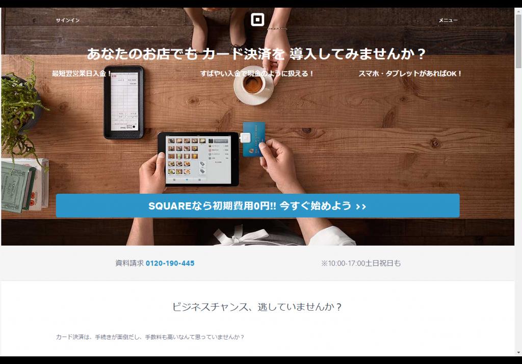 Square - iPhone、Android、iPadでクレジットカード決済。