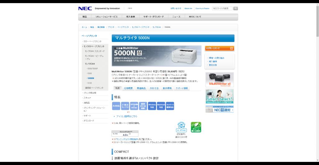 マルチライタ 5000N  モノクロA4   NEC