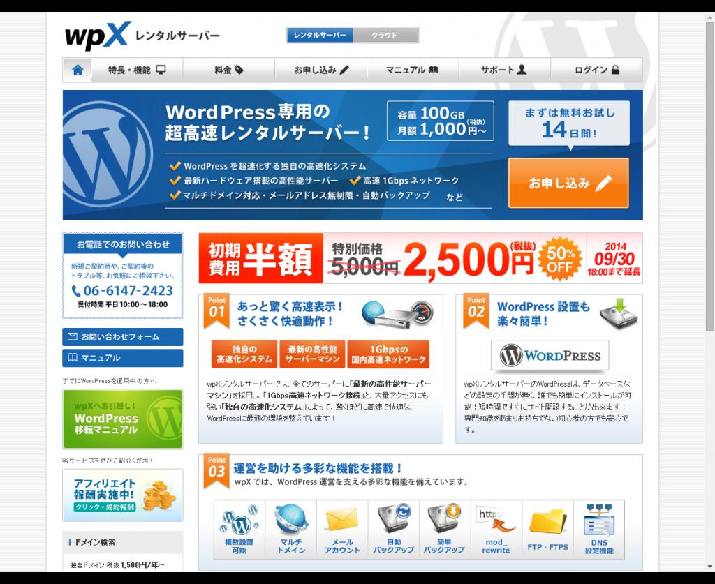 WordPress専用の超高速レンタルサーバー! wpX ダブリューピーエックス