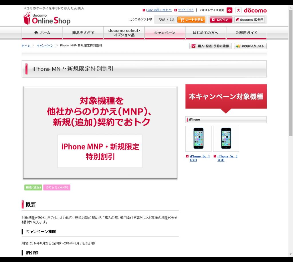 キャンペーン詳細(iPhone MNP・新規限定特別割引)   ドコモオンラインショップ   NTTドコモ
