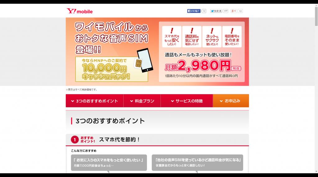 ワイモバイルからおトクな音声付きSIM登場! |Y!mobile (1)