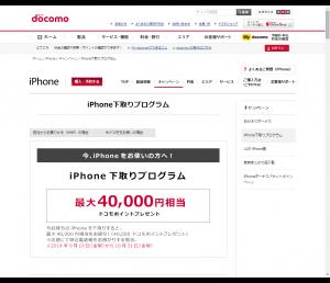 iPhone下取りプログラム   iPhone   NTTドコモ (2)