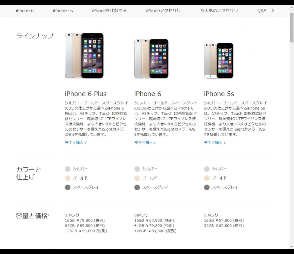 iPhoneのモデルを比較する - iPhoneの比較 - Apple Store  Japan  (1)