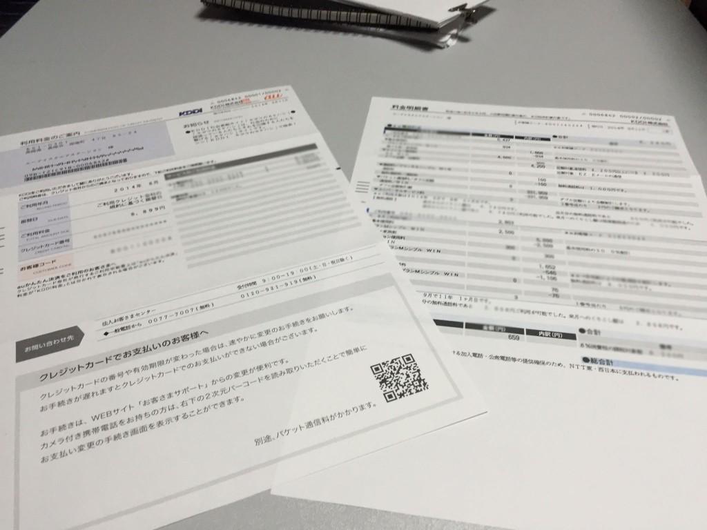 billing_sample