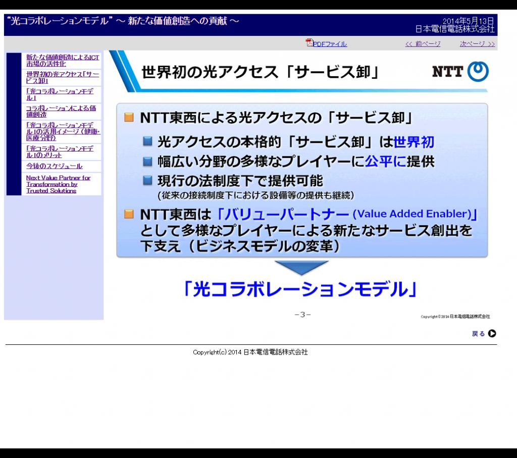 報道発表資料   世界初の光アクセス「サービス卸」   NTT