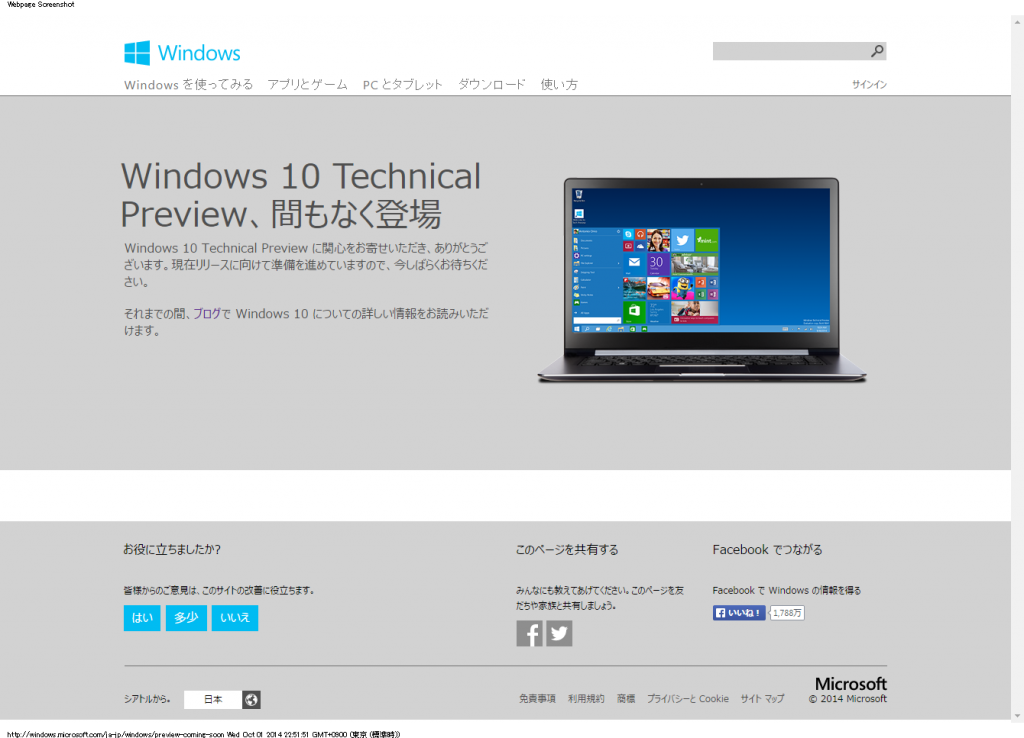 Windows Technical Preview が間もなく登場 - Microsoft Windows