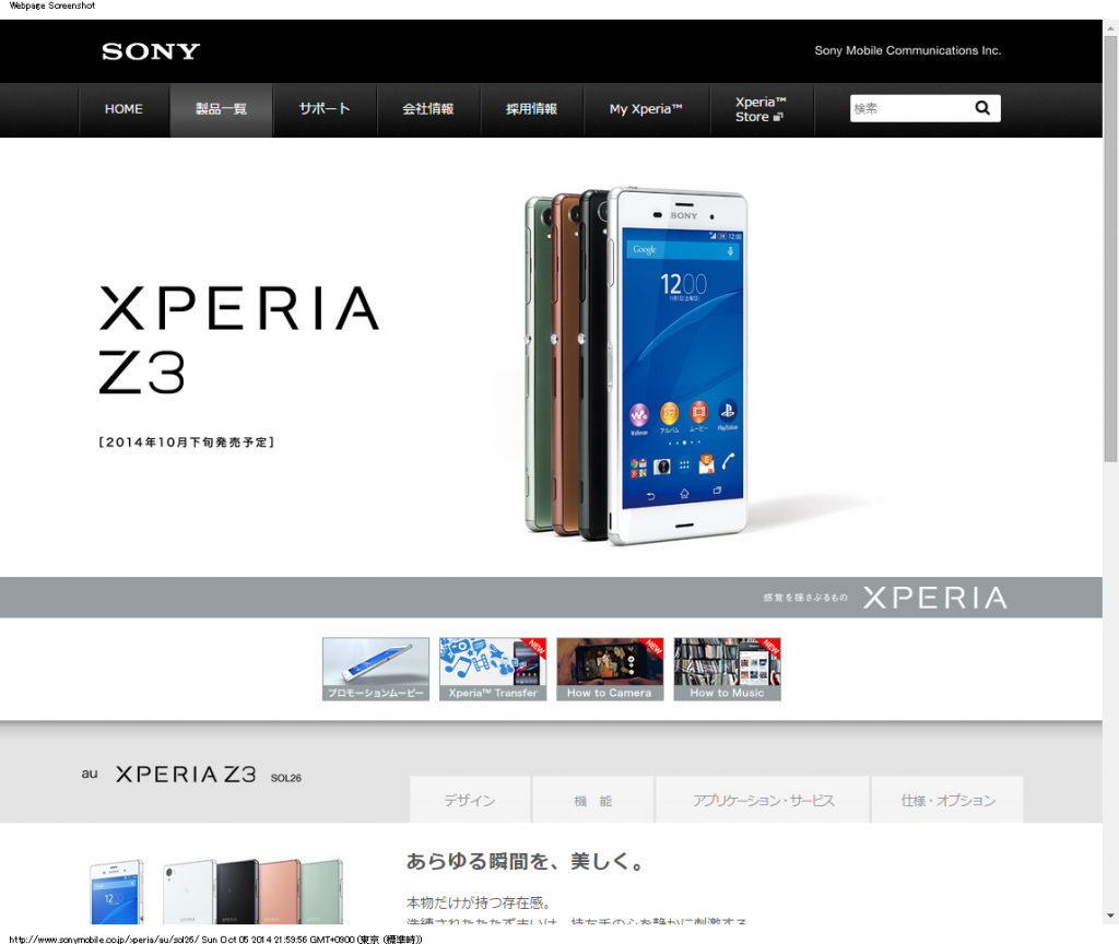 Xperia™ Z3 SOL26   ソニーモバイルコミュニケーションズ