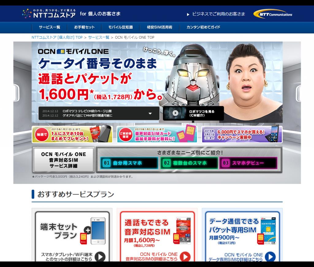 OCN モバイル ONEはデータ通信専用なら900円 税込972円 から、音声通話対応は 1,600円(税込1,728円)から!   NTTコムストア [個人向け