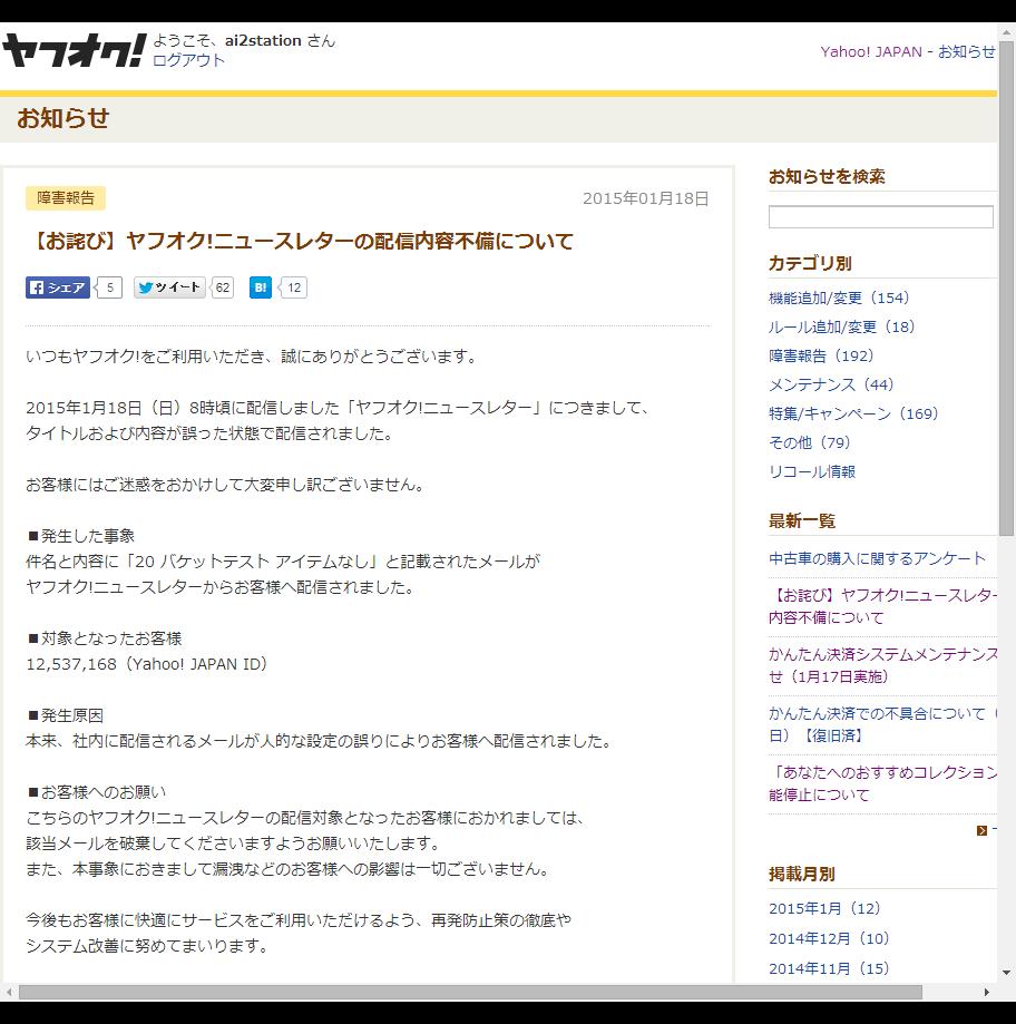 【お詫び】ヤフオク!ニュースレターの配信内容不備について -お知らせ - ヤフオク!
