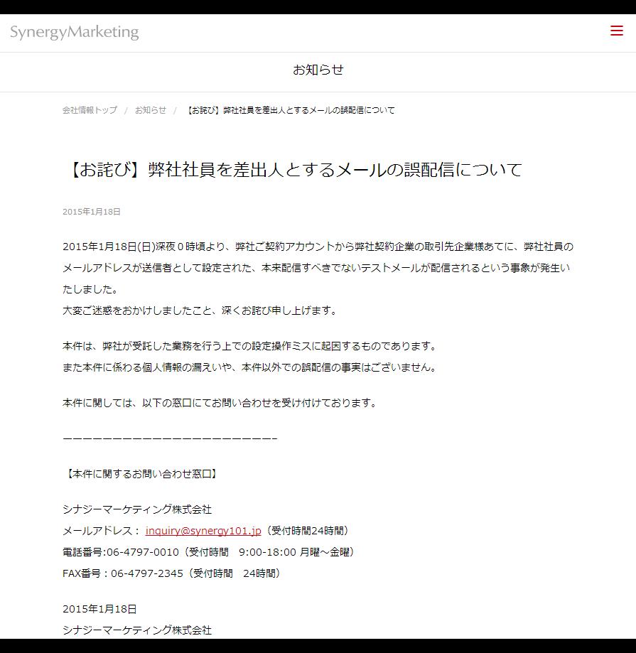 【お詫び】弊社社員を差出人とするメールの誤配信について   お知らせ   会社情報   シナジーマーケティング株式会社 SynergyMarketing
