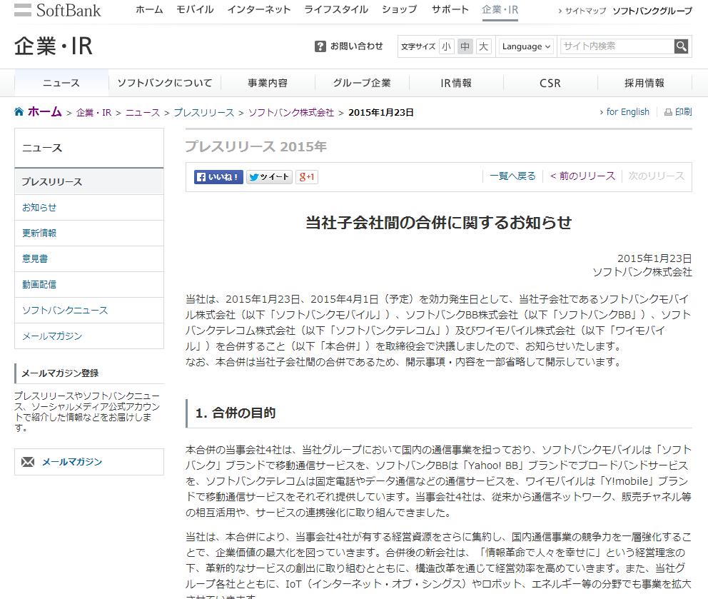 当社子会社間の合併に関するお知らせ   プレスリリース   ニュース   企業・IR   ソフトバンク