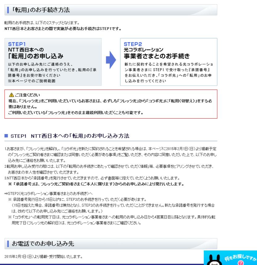 光コラボレーション事業者さまが提供する光アクセスサービスへ移行するためのお手続き(「転用」のお手続き)|フレッツ光公式|NTT西日本 (1)