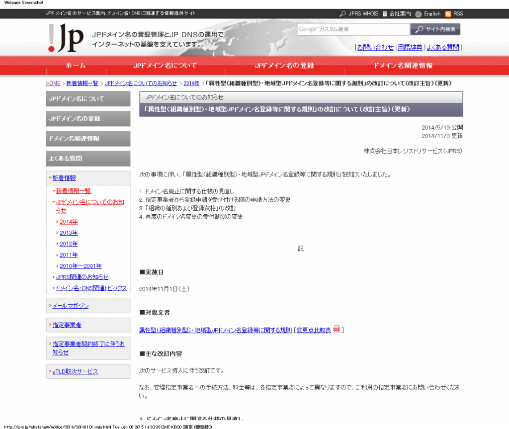 「属性型(組織種別型)・地域型JPドメイン名登録等に関する規則」の改訂について(改訂主旨)(更新)   2014年   JPドメイン名についてのお知らせ   新着情報一覧   JPRS