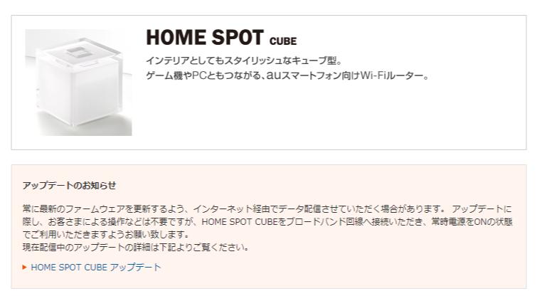 製品   Wi-Fi HOME SPOT:スマートフォン   au