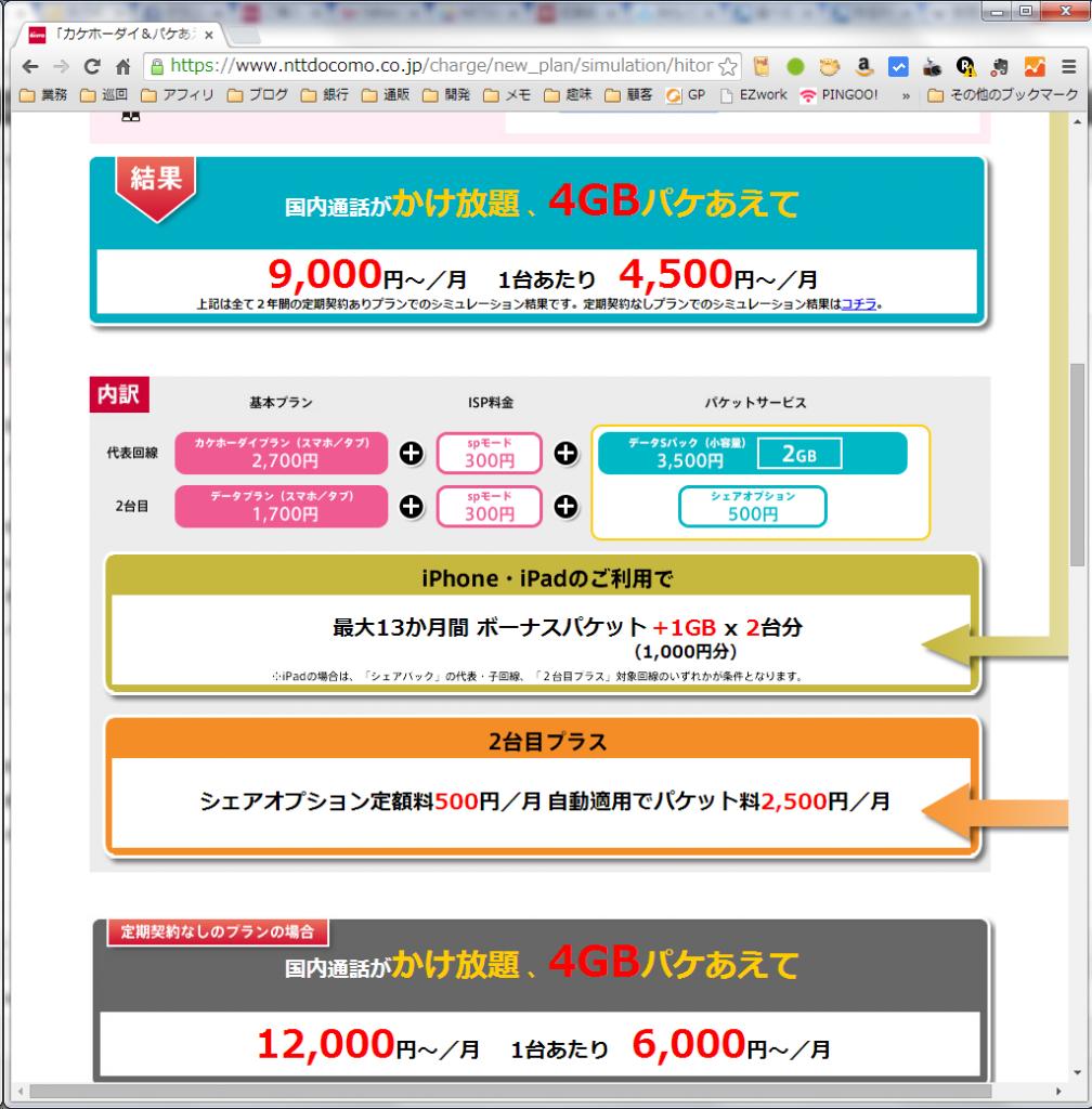 スクリーンショット 2015-01-12 14.35.10