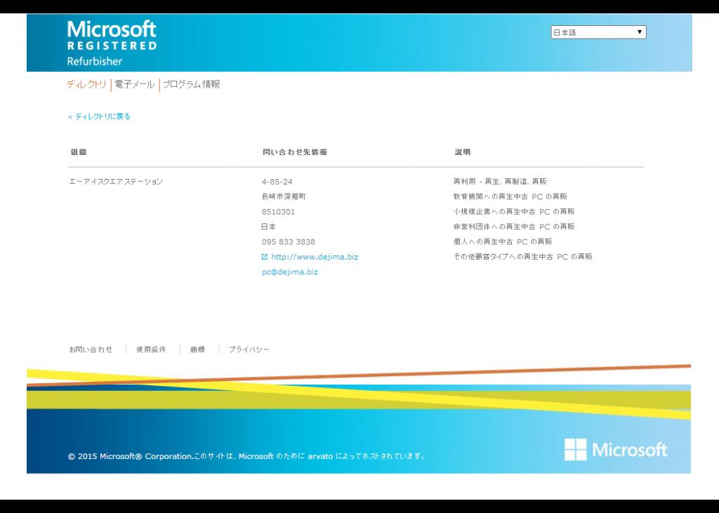 Registered Refurbisher プログラム - ディレクトリ
