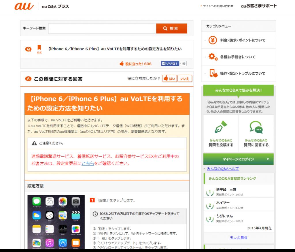 【iPhone 6/iPhone 6 P… │ au Q Aプラス