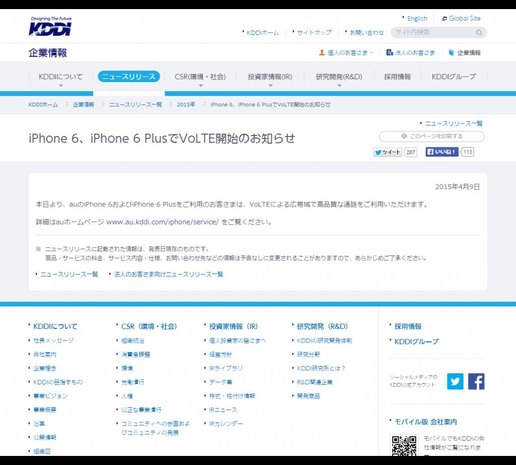 iPhone 6、iPhone 6 PlusでVoLTE開始のお知らせ   2015年   KDDI株式会社