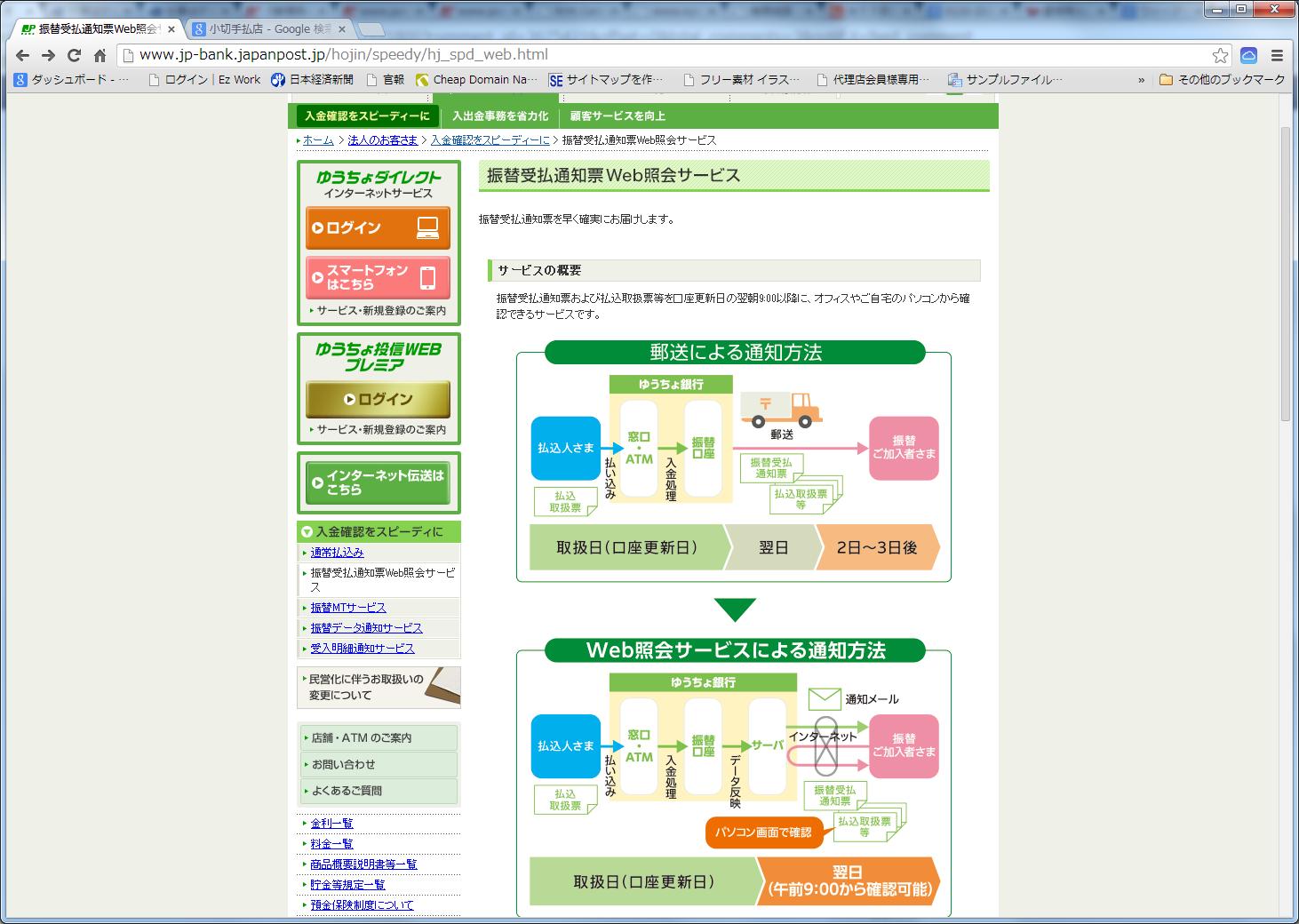 ゆうちょ銀行の新サービス「振替受払通知票Web照会サービス」