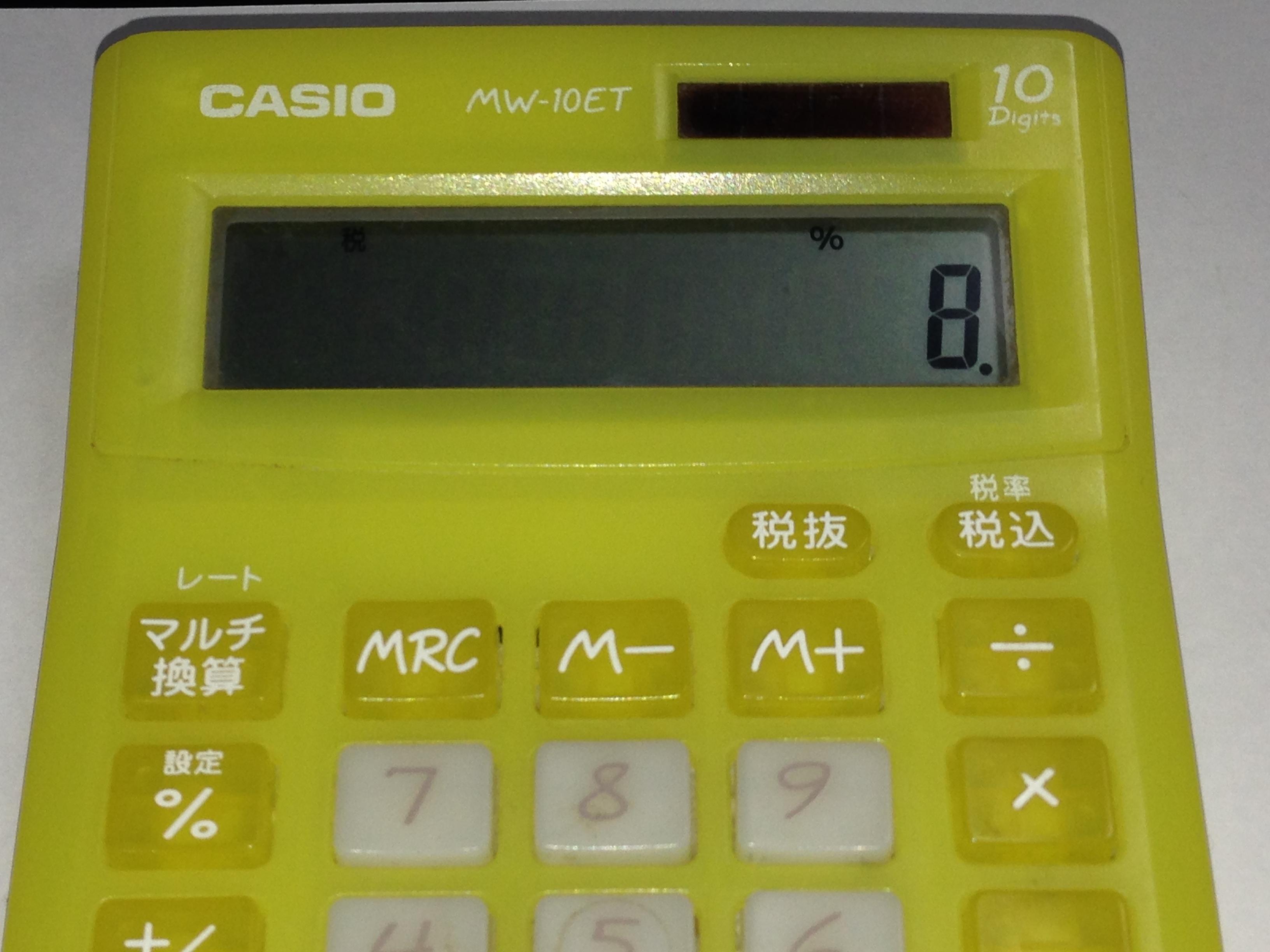 ワンポイント!主要電卓の税率変更テクニック